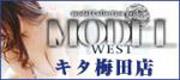 モデルwest キタ梅田店