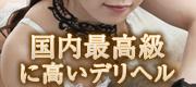 ファーストクラスジャパン 新宿店