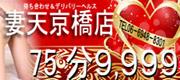 妻天京橋店