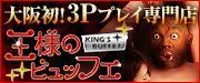 王様のBuffet(ビュッフェ)京都店