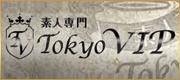 素人専門 TOKYO VIP