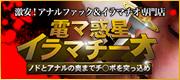電マ惑星イラマチーオ 京都祇園店