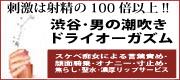 渋谷痴女性感フェチ倶楽部