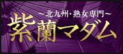 北九州・熟女専門処・紫蘭マダム